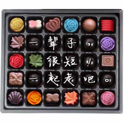 送花-创意巧克力 爱如潮水