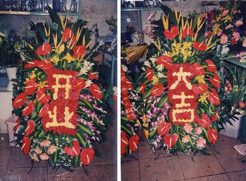 bwin娱乐下载名称: 宏图大展  花材内容:红掌,洋兰,红玫瑰,黄玫瑰,黄金鸟,天堂鸟,太阳花等