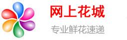中国网上花城